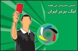محرومان هفته هشتم لیگ برتر فوتبال