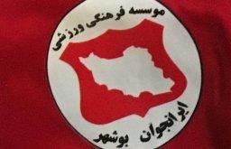 تمرین ایران جوان برای دومین روز متوالی تعطیل شد