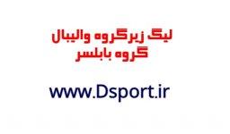 مسابقات لیگ زیرگروه والیبال در گروه دوم+نتایج و جدول