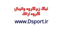مسابقات لیگ زیرگروه والیبال در گروه چهارم+ نتایج و جدول