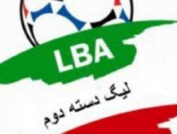 مکان برگزاری 4 دیدار از لیگ دسته دوم اعلام شد