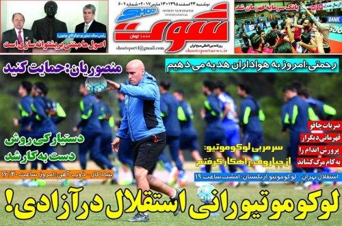 عناوین روزنامه های ورزشی دوشنبه95/12/23