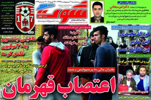 عناوین روزنامه های ورزشی پنجشنبه96/02/07
