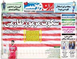 عناوین روزنامه های ورزشی دوشنبه 96/03/29