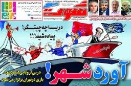 عناوین روزنامه های ورزشی چهارشنبه96/04/21