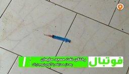 ویدئو: سرنگ در رختکن نفت مسجد سلیمان