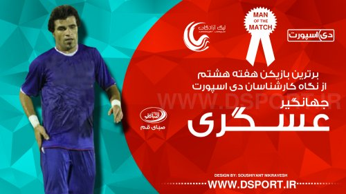 جهانگیر عسگری بهترین بازیکن دیدار صبای قم - شهرداری ماهشهر
