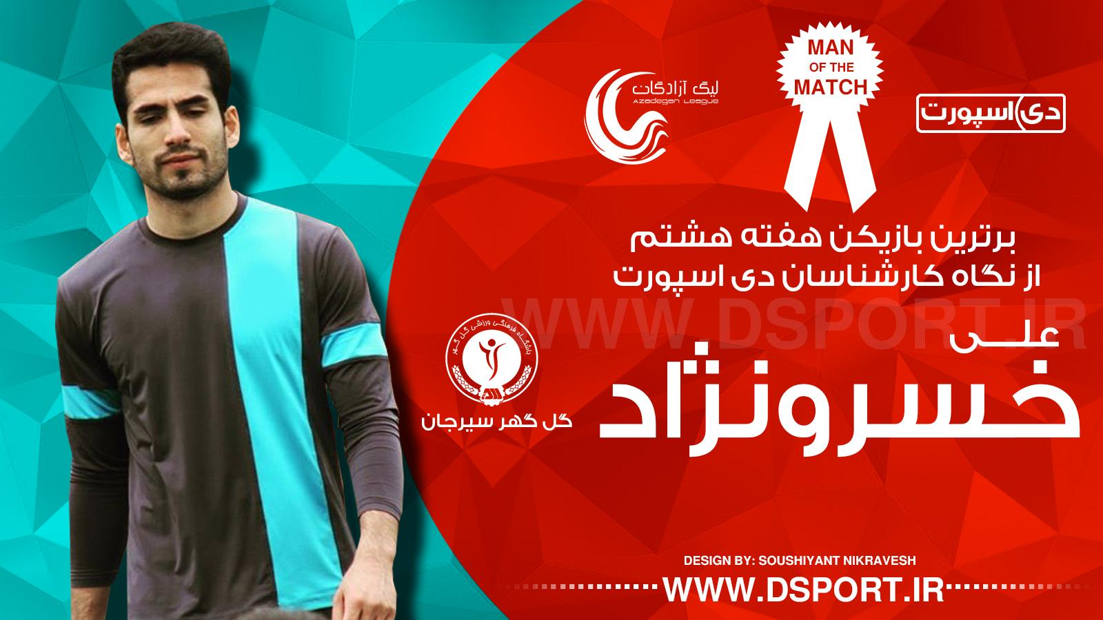 علی خسرونژاد بهترین بازیکن دیدار فجرسپاسی - گل گهرسیرجان
