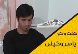 ویدئو: مصاحبه صمیمی با یاسر وکیلی