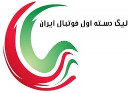 اعلام اسامی محرومین و مصدومین هفته بیست و چهارم لیگ دسته اول