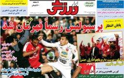 عناوین روزنامه های ورزشی یکشنبه97/01/19