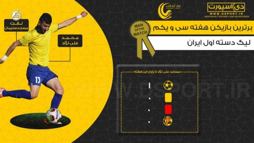 بهترین بازیکن دیدار نفت مسجدسلیمان و اکسین البرز