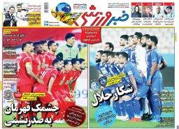 عناوین روزنامه های ورزشی صبح دوشنبه ۹۷/۰۱/۲۷