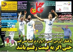 عناوین روزنامه های ورزشی پنجشنبه97/01/30