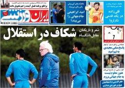 عناوین روزنامه های ورزشی پنجشنبه ۲۰ فروردین ۹۷