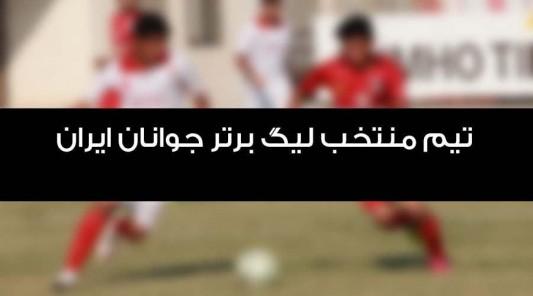 ترین های نیم فصل اول لیگ برتر جوانان کشور (عکس)